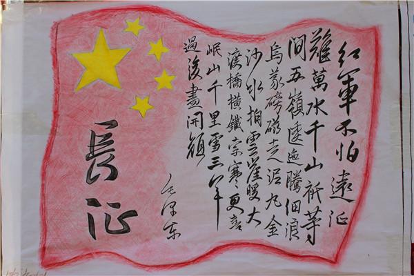 济管理学院学生手绘手抄报纪念长征胜利80周年